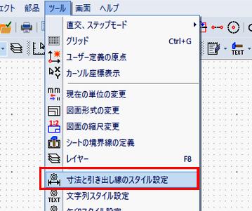 寸法文字列の配置位置