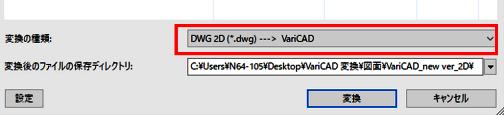 DWGファイルからVariCADファイルへ一括変換