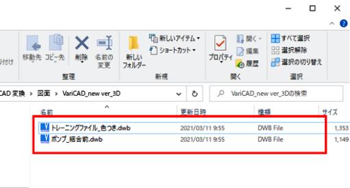STEPファイルからVariCADファイルへ一括変換