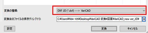 DXFファイルからVariCADファイルへ一括変換
