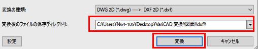 DWGファイルからDXFファイルへ一括変換