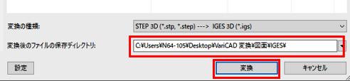 STEPファイルからIGES ファイルへ一括変換
