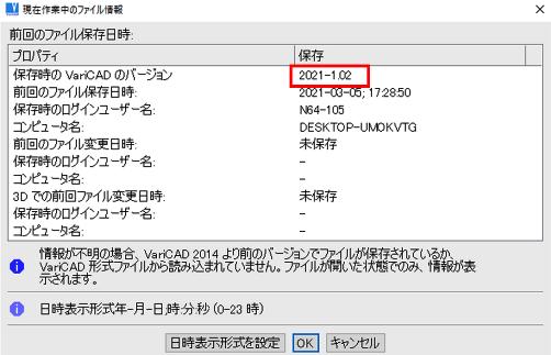 最新版ファイルバージョンへ一括変換
