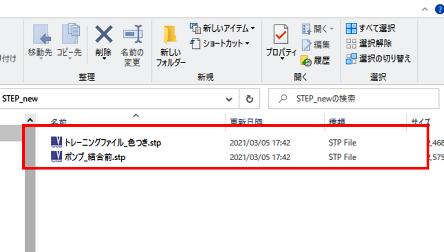 STEPファイルへ一括変換