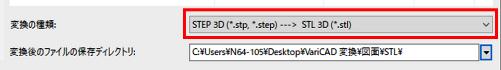 STEPファイルからSTLファイルへ一括変換