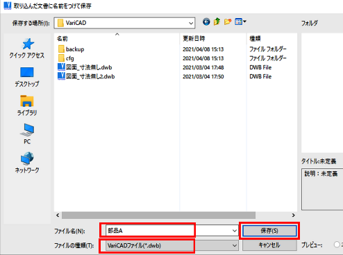 STEPファイルを開いてVariCADファイル形式で保存