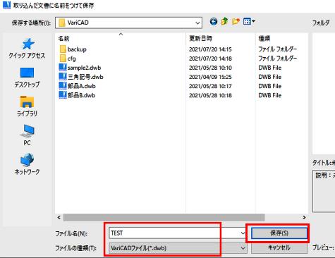 dxf ファイルからのファイル保存